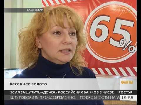 На ювелирные изделия в краснодарском салоне «Изумруд» объявили скидку до 70%