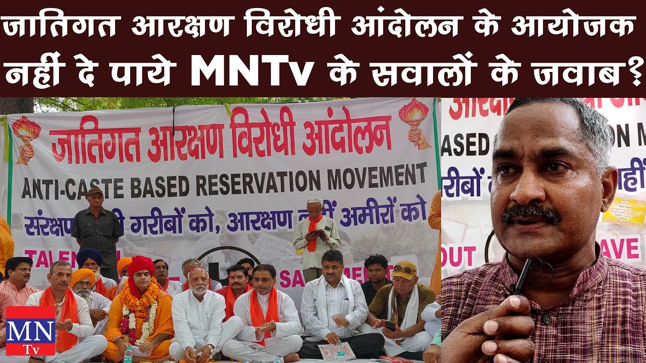 Organizer of the Anti-Caste Base Reservation Programme Ran Away from  Challenging Questions | MNTv