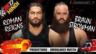 WWE 2K17 (Hindi) GREAT BALLS OF FIRE 2017 - Ambulance Match (PS4 Gameplay)