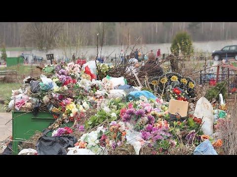 """Искусственные цветы на кладбищах -  """"это наша общая катастрофа"""""""