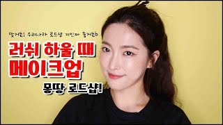 figcaption eng cc (요청폭주) 러쉬 하울 로드샵 메이크업 ! almost Korea cosmetic makeup