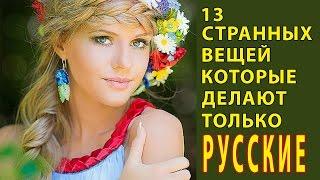 13 СТРАННЫХ ВЕЩЕЙ КОТОРЫЕ ДЕЛАЮТ ТОЛЬКО РУССКИЕ