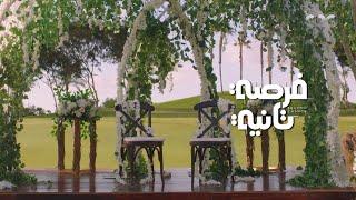 أغنية فرصة تانية | غناء رامي صبري | بطولة ياسمين صبري