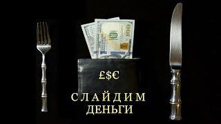 Деньги. Привлечение. Попробуйте и убедитесь. Вадим Зеланд Трансерфинг Реальности