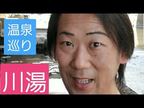 熊本県南小国町の満願寺温泉川湯を紹介しまーす