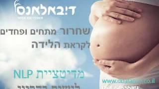 מדיטציה בהריון- NLP - לשחרור הפחדים והמתחים לקראת הלידה