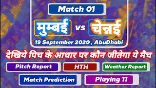IPL 2020 - Match 01   MI vs CSK   Match Preview, Pitch & Prediction   MY Cricket Production