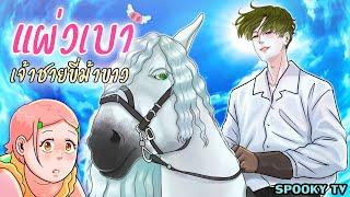 แผ่วเบา | เจ้าชายขี่ม้าขาว EP1| การ์ตูน