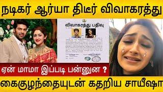நடிகர் ஆர்யா திடீர் விவாகரத்து ! கதறிய மனைவி சாயீஷா