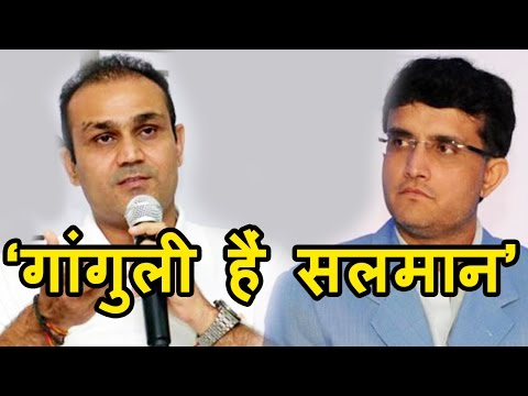 जब Virendra Sehwag ने Saurav Ganguly को बताया Salman Khan