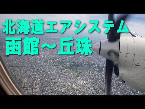 ノーカット!!! 北の2大都市函館~札幌(丘珠)機窓!!! 北海道の翼 北海道エアシステム[機窓2015]