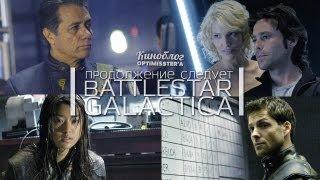 Продолжение следует - Звёздный крейсер Галактика