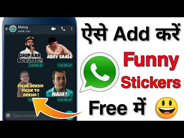 How To Send Funny WhatsApp Stickers?   WhatsApp Stickers Download & Send Kaise Kare? WhatsApp Tricks
