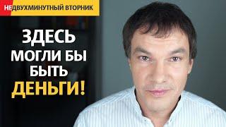 Негативные установки VS денежное мышление   Илья Яковлев