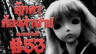 ตุ๊กตาต้องคำสาป สยองซะไม่มี [P53]