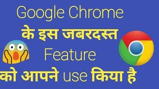 Chrome browser hidden trick 2018 chrome tricks and tips