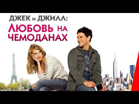 Джек и Джилл: Любовь на чемоданах (2008) фильм. Комедия