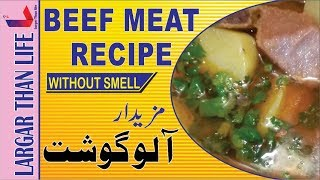 Aloo Gosht Recipe - Easy Beef Recipes - Gosht Recipes - Meat Recipe