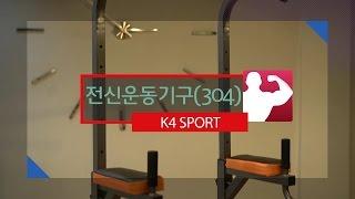[K4SPORT] 전신운동기구KFS-304 운동법