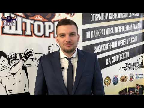 Турнир памяти заслуженного тренера России В.А.Зборовского 2019