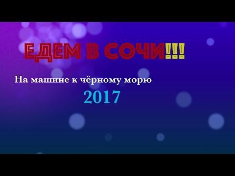 На машине в Сочи 2017 (часть 1) / дорога / отели / цены