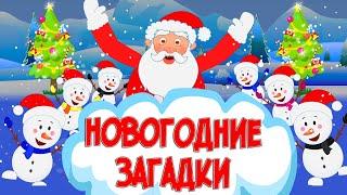 Загадки про Новый Год. Развивающий мультфильм. Зимние загадки для детей 0+