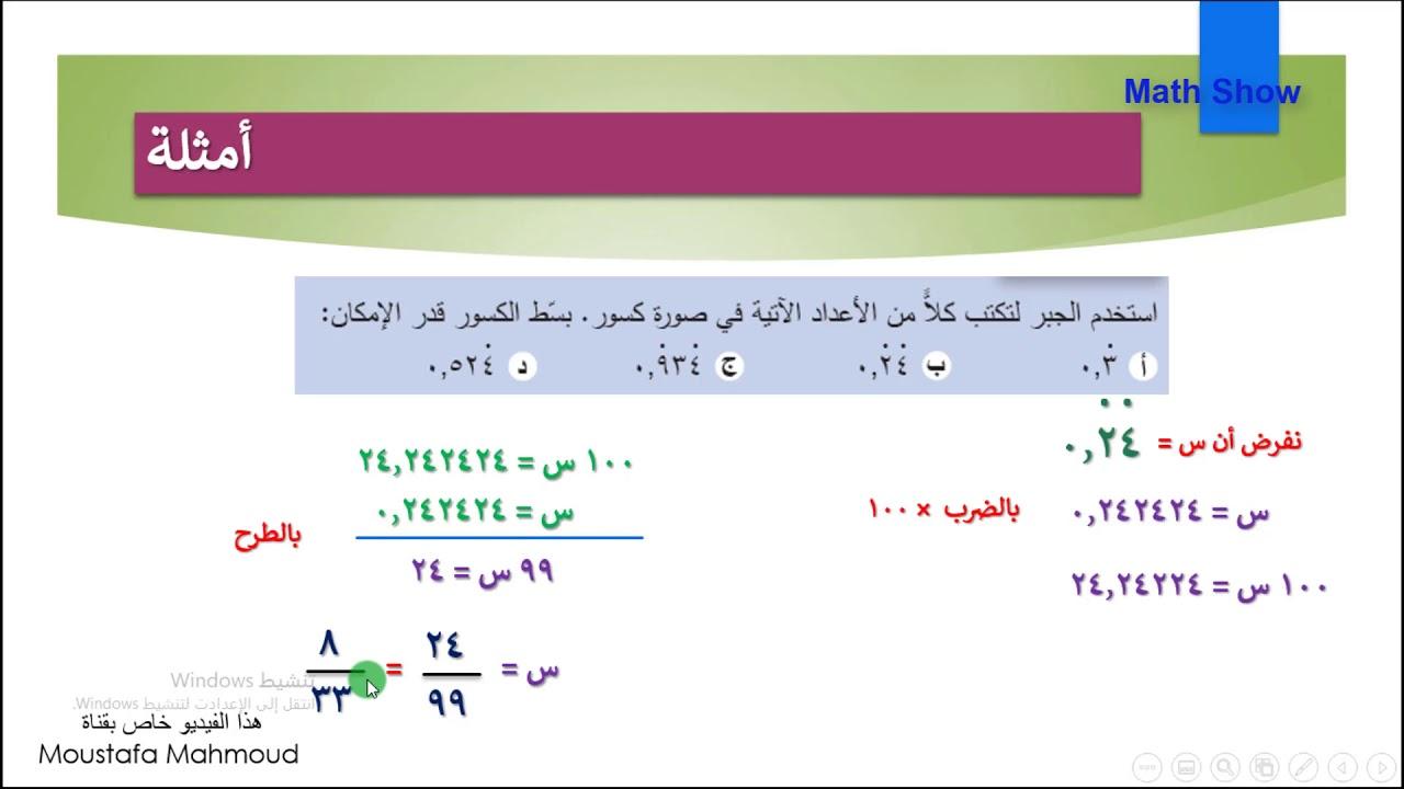 Math Show Video No 400 الأعداد النسبية والأعداد غير النسبية الصف التاسع Youtube