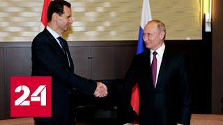 Путин прибыл в Сирию и встретился с Асадом - Россия 24