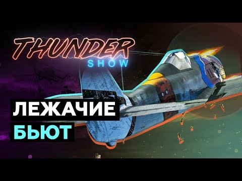 Thunder Show: Лежачие бьют