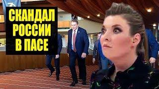 Россия вновь в центре скандала в ПАСЕ