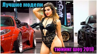 Лучшие Модели Авто Тюнинг Шоу 2018