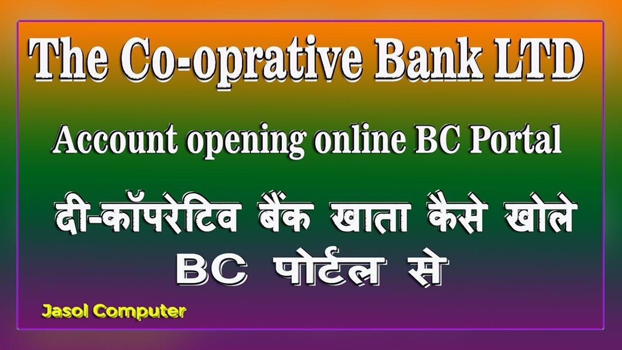 The Co oprative Bank LTD  account opening online bc portal   कॉपरेटिव बैंक का खाता कैसे खोले ऑनलाइन