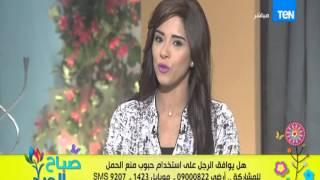 برنامج صباح الورد - د/ مروان سالم - الخبير الصيدلي - أقراص حبوب منع الحمل المركبة