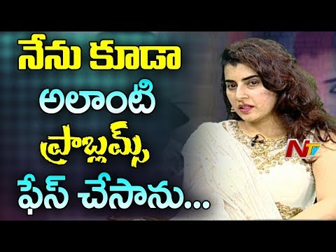 I Too Faced Those Kind of Problems in Movie Industry: Archana || NTV