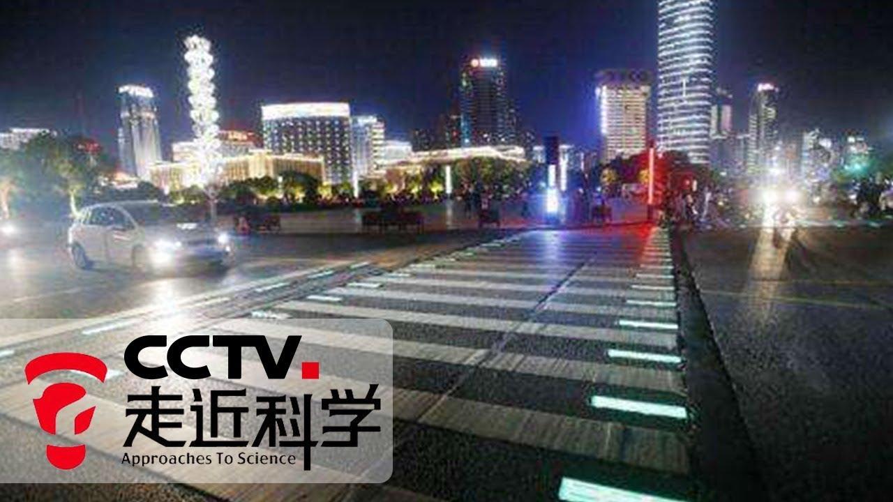 《走近科学》 智能发光斑马线 20190926 | CCTV走近科学官方频道