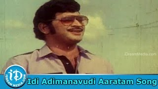 Poratam Movie Songs - Idi Adimanavudi Aaratam Song - Chakravarthy Songs