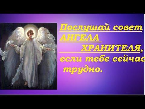 Послушай совет Ангела хранителя в затруднительной ситуации.Гадание на картах Таро