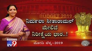 What Does Modi Sarkar 2.0 Have For |Will Nirmala Sitharaman Pr…