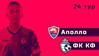 Аполло - ФК КФ. Первенство Санкт-Петербурга. 24 тур