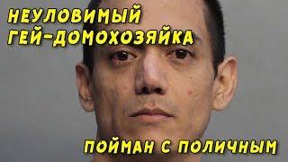 Соблазнивший 150 мужчин гей-«домохозяйка» сел в тюрьму