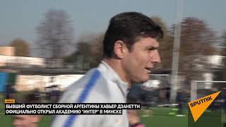 Бывший футболист сборной Аргентины Хавьер Дзанетти провел открытую тренировку в Минске