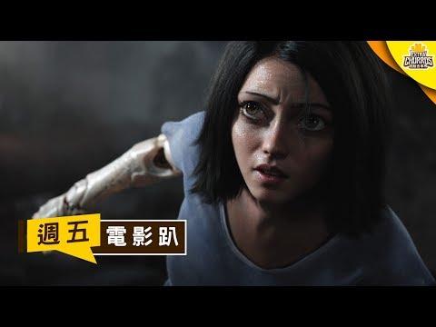 《艾莉塔:戰鬥天使》 醞釀多年 有達成期待嗎? | 週五電影趴feat.辣机製造所-竹竹