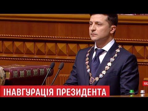 Инаугурация президента Украины Владимира Зеленского 20.05.2019
