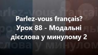 Французька мова: Урок 88 - Модальні дієслова у минулому 2