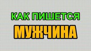 Видео: Как правильно пишется слово МУЖЧИНА по-русски