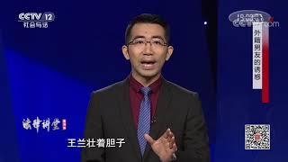 《法律讲堂(生活版)》 20191216 外籍男友的诱惑  CCTV社会与法