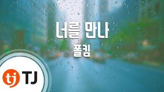 [TJ노래방] 너를만나 - 폴킴(Paul Kim) / TJ Karaoke