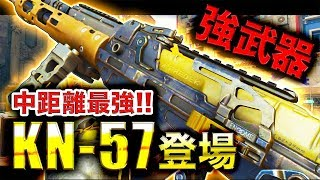 【COD:BO4】中距離最強「KN-57」登場!マジでこんなに強かったのか!?