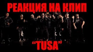 Реакция на Black Star Mafia - Туса