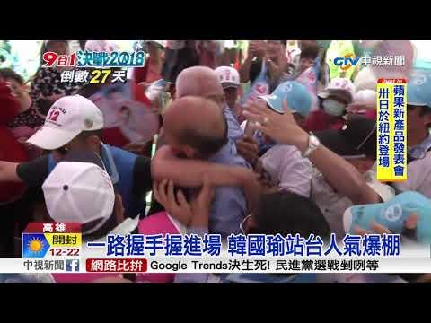 """韓流發威! 韓國瑜""""母雞帶小雞""""趕場站台│中視新聞 20181028"""